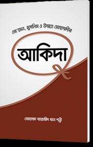 akidah-book-cover