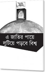 e-jatir-paye-book-cover
