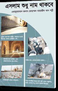 islam_nam_thakbe_book_cover