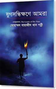 jug_sondhikhone_amra_book_cover