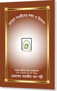 lokkho_uddhessho_book_cover