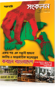 shorojontrer-kobole-bangladesh