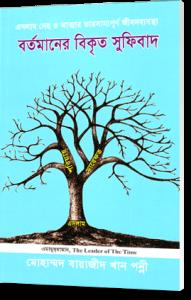 sufibad_book_cover