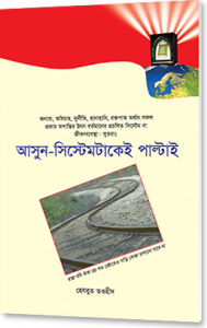 system_paltai_book_cover