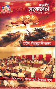 third-world-war